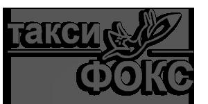 Такси Фокс Симферополь
